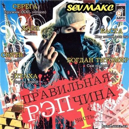 Va - рэпчина новенькая 2 (2012) mp3